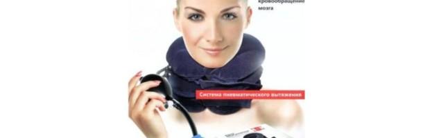 Ортопедический воротник шейный пневматический