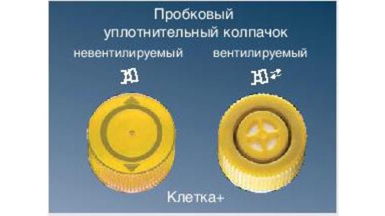 Флаконы для тканевых культур Клетка+ с желтым колпачком, вентилируемые или невентилируемые