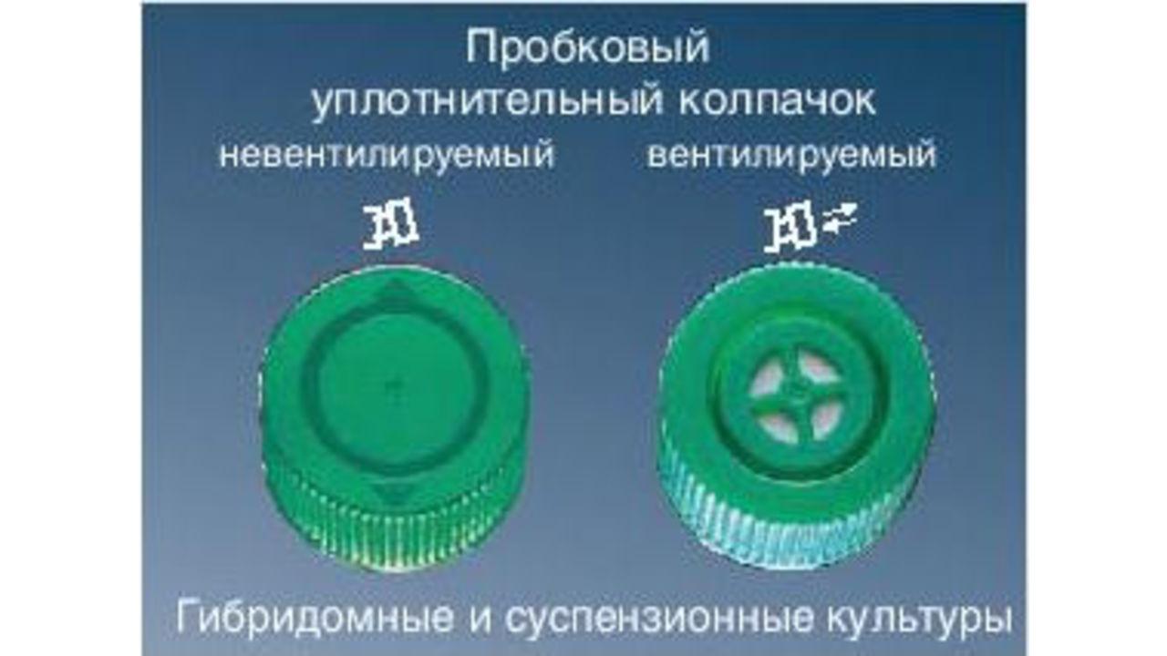 Флаконы для тканевых культур с зеленым колпачком, вентилируемые или невентилируемые