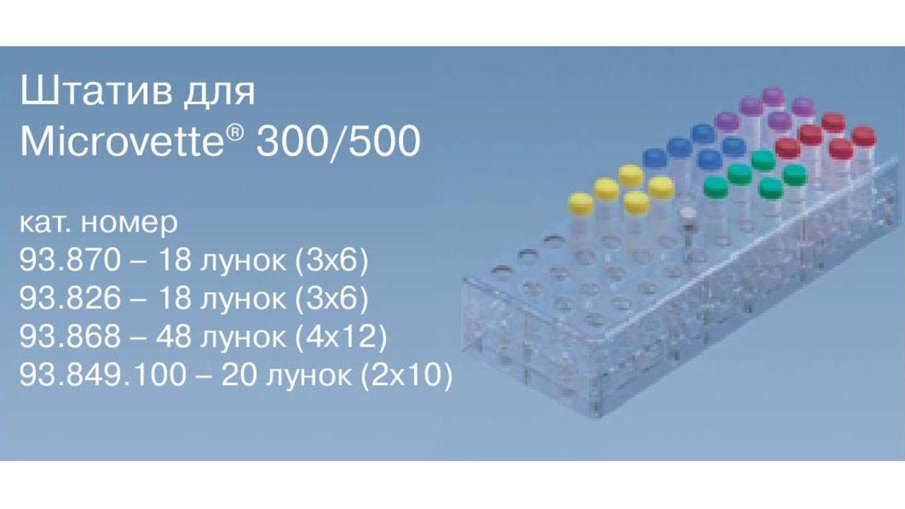 Штативы для Microvette 300/500